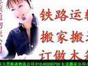 北京到安徽省安庆搬家公司010-60290708长途搬家