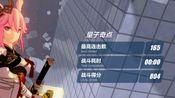 【崩坏3】红莲量子之海冰丽塔 火八妖精剑+散搭圣痕804分 #可行性报告#