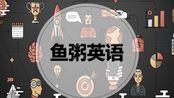 【鱼粥英语】单词课 第45期