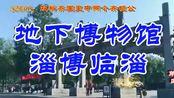双料齐国里的两个齐桓公(淄博市临淄区)