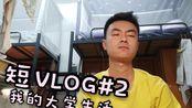 【短VLOG#2】当代大学生是什么亚子的