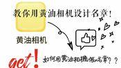 【橡皮章】如何用黄油相机制作名章!