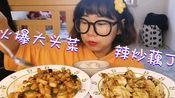 【辣炒藕丁+火爆大头菜】最近吃加工食品有点多,吃几天家常菜