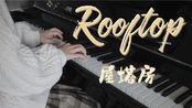 【N.Flying】Rooftop(屋塔房)全曲钢琴cover|努力跟上李承协的rap语速|喜欢新飞的第365天