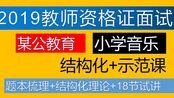 【小学音乐】教师资格证面试课程/2019下半年/2020教师资格证面试/小学音乐/示范课+结构化/