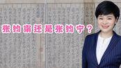 张钧甯还是张钧宁?你繁体字的名字写错了?跟蔡老师一起检查下