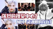 【韩网热议】强烈的视觉中心?NCT 灵魂般的存在 非粉也认证的舞台实力……
