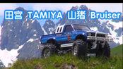 【搬运】田宫tamiya 山猪 Bruiser 仿真遥控车官方视频