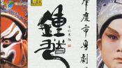 【粤剧】《钟馗》(李秋元 梁钰 )(肇庆市粤剧团)