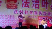 法制叶县戏曲晚会 刘忠河徒弟刘传和演唱 打金枝