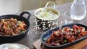 【辣辣搬运】【EJ recipe】VLOG1~在乡下的生活,风景与美食:吃松饼,大虾与烤五花肉的日子~如何准备一人午饭~自己与自己喝酒:Meals to hav
