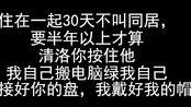 【5分钟急速吃瓜】天龙八部小葵花:我只和顾兰溪睡了30天,没到半年不算同居 苍天:清洛你把他按住 顾兰溪:我那一个月和鬼睡的