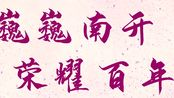 """""""巍巍南开 荣耀百年""""-南开大学经济学院学生会献礼百年校庆"""