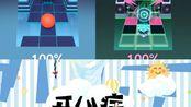 【Rolling Sky+ Phigros】电 子 霓 虹 病(电子迷宫+霓虹+开心病)Mashup