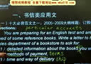 2014新东方高辅考研英语写作基础王江涛1、十大必背范文之一(1)