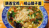 杭州这家陕西特色面馆,招牌岐山臊子面8块5,网友们看看正宗不?