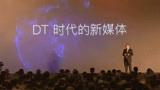 乐居控股CEO贺寅宇:DT负能,让客户变更强,让员工变更强