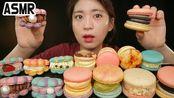 【mukderella】肥硕美卡龙,蛤蜊形真实音效(2019年9月27日20时9分)