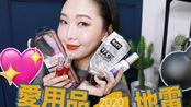 Hello Catie 【Youtube】近期愛用品+地雷:生髮神物/開架版TF氣墊/新歡眉筆 [2月公益影片]