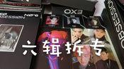 【爱丽日常】EXO|拆专|Obsession|正规六辑+特别版|本命魔咒什么的真的太难了!?
