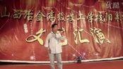 山西冶金高级技工学校阳泉校区教师独唱