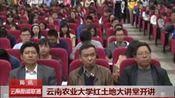 云南农业大学红土地大讲堂开讲