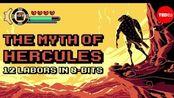 【Ted-ED】神话系列 S1E3 赫拉克勒斯的传说 The Myth Of Hercules 12 Labors In 8-bits