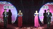 淮北师范大学物理与电子信息学院2014级迎新晚会