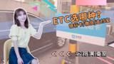 ETC哪家强?微信支付宝办理更方便,传统银行卡通行费更优惠?