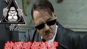 【小T解说】《不要喂食猴子》#2-我到河北省来!