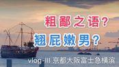 【平成之夏】一周超密集横跨半个日本游 vlog.03 ft.稻毛睿