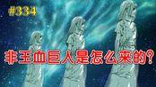 【进击的巨人】始祖尤弥尔被王室血统的三个女儿继承,后来的非王血巨人是怎么来的?#334【他她TV聊动漫】