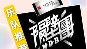 【Super Band】第1期 隔壁团乐队—中国朋克 摇滚力量