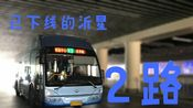 【POV-50】已下线的沂星·淄博公交2路(火车站——客运中心)沂星全程POV(报站试验版)