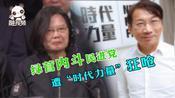 """绿营内斗民进党遭""""时代力量""""狂呛 台湾2019年外销订单金额缩水"""