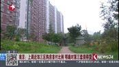 北京:二套房首付提至60% 贷款期限降至25年
