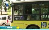 [津晨播报]广西柳州:溅水引起争执 两男子殴打公交司机