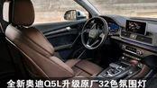 【广州奥迪升级】云浮罗定原厂32色氛围灯—全新奥迪Q5L升级改装
