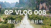 【俏皮不炸鸡】QP VLOG008 | 越过山丘,流浪桂林