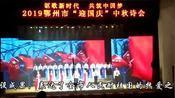 """鄂州市开展""""讴歌新时代.共筑中国梦""""2019年鄂州""""迎国庆""""中秋"""