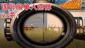 苏北刺激战场:单人四排27杀!国际服如何驾驭98K(上)