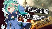 【剪辑】uruharushia.EXE has stopped working