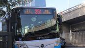 北京公交POV EP.16 【暂别但不会再见】 351路(丰台体育中心——地铁首经贸站)全程POV