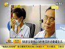 视频: 55岁父亲捐2-3肝救活肝功衰竭女儿 说天下 120531