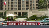 """杭州:1219住宅6026万元起拍 或成当地""""最贵司法拍卖房"""""""