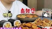 【自制麻辣烫&饭团 香煎孜然豆腐 土豆鸡肉烙】 能秒杀杨国福 张亮的麻辣烫!