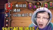 【酒馆战棋】熊妈妈biss?狗贼涛妹双排车轮熊妈妈!