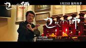 《乜代宗師》黄子华新片预告 为香港人而拍的电影