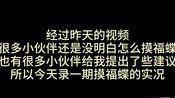 【流星群侠传】史上最全摸福蝶教程(如何肝硬化)2.0