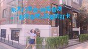 韩国东大门美食是哪家+一起吃饭吧3拍摄地打卡(喜欢尹斗俊的看过来)+超级好吃的西瓜雪冰